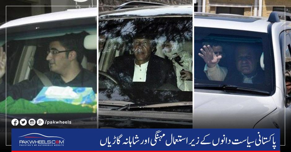 politician-cars-urdu