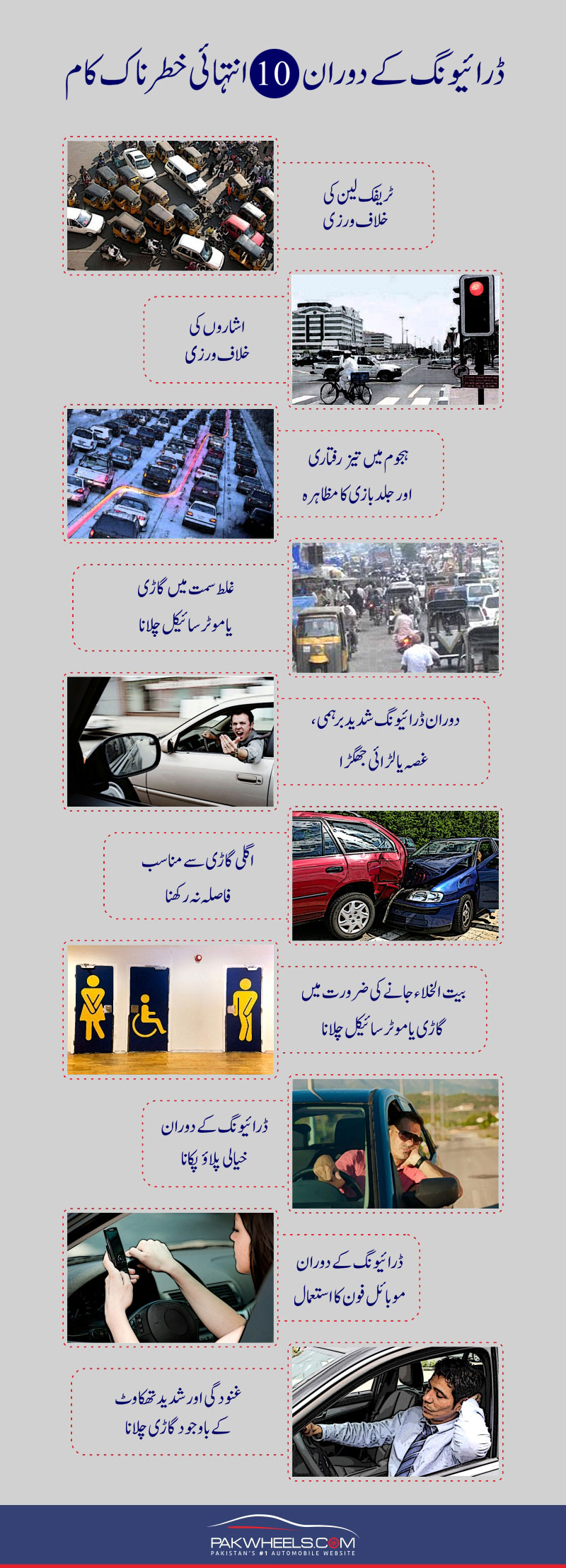 urdu-10-Thing-that-can-be-dangerous-while-driving