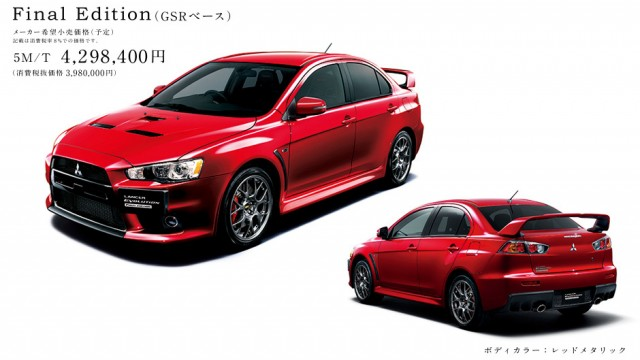 Last Chance To Buy A Brand New Mitsubishi Lancer Evolution