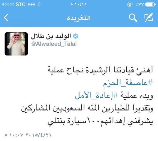 prince-alaweeds-tweet