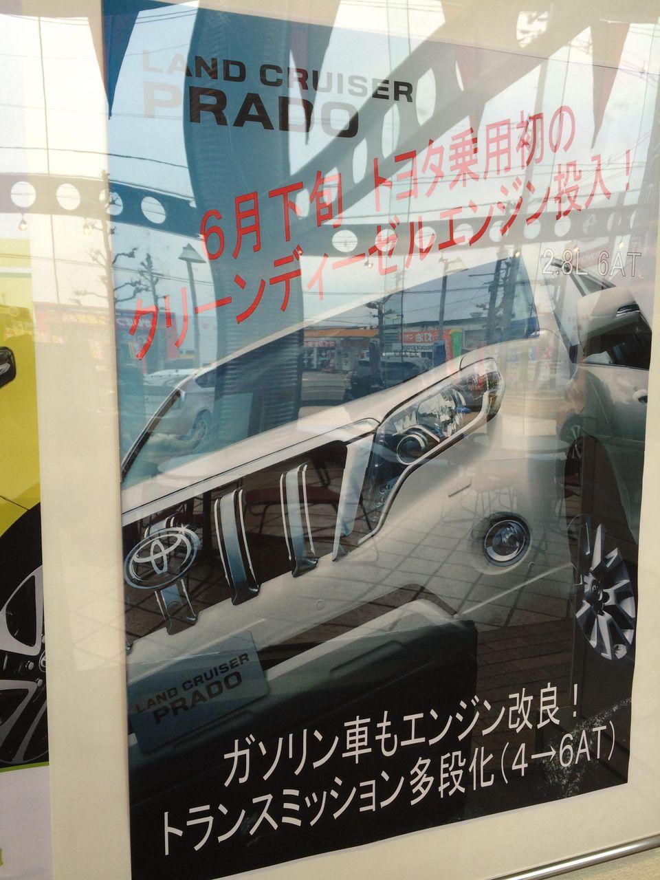 2016-Toyota-Prado-ad-poster-leaked