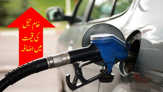 crude-oil-price-up-urdu