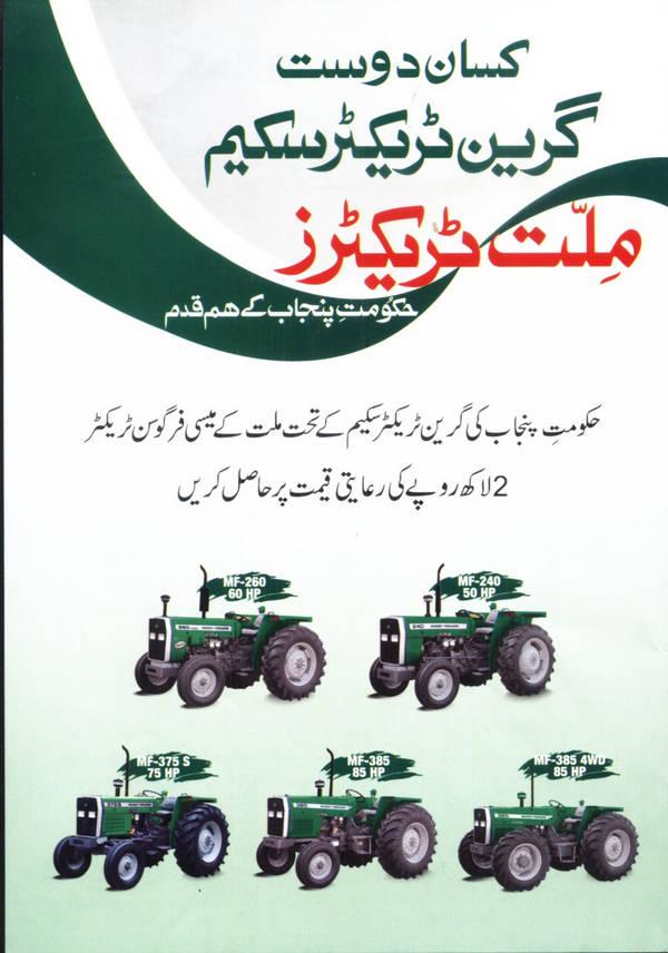 Green-Tractor-Scheme-Punjab