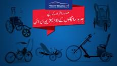 nowpdp-cycle-urdu