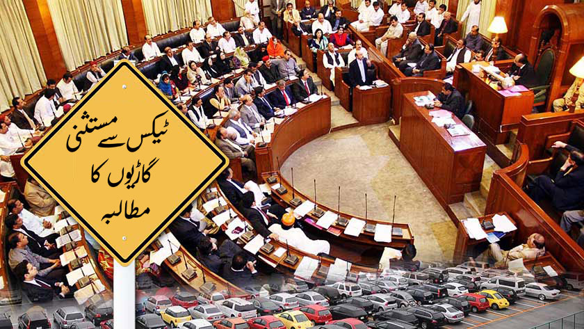 tax-free-cars-urdu