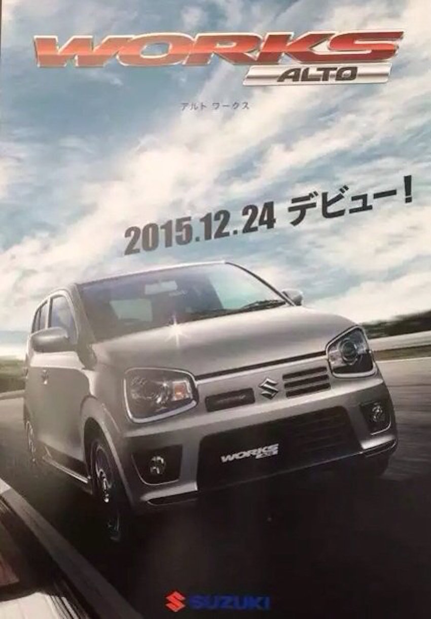 JDM-spec-Suzuki-Alto-Works-Brochure-(1)