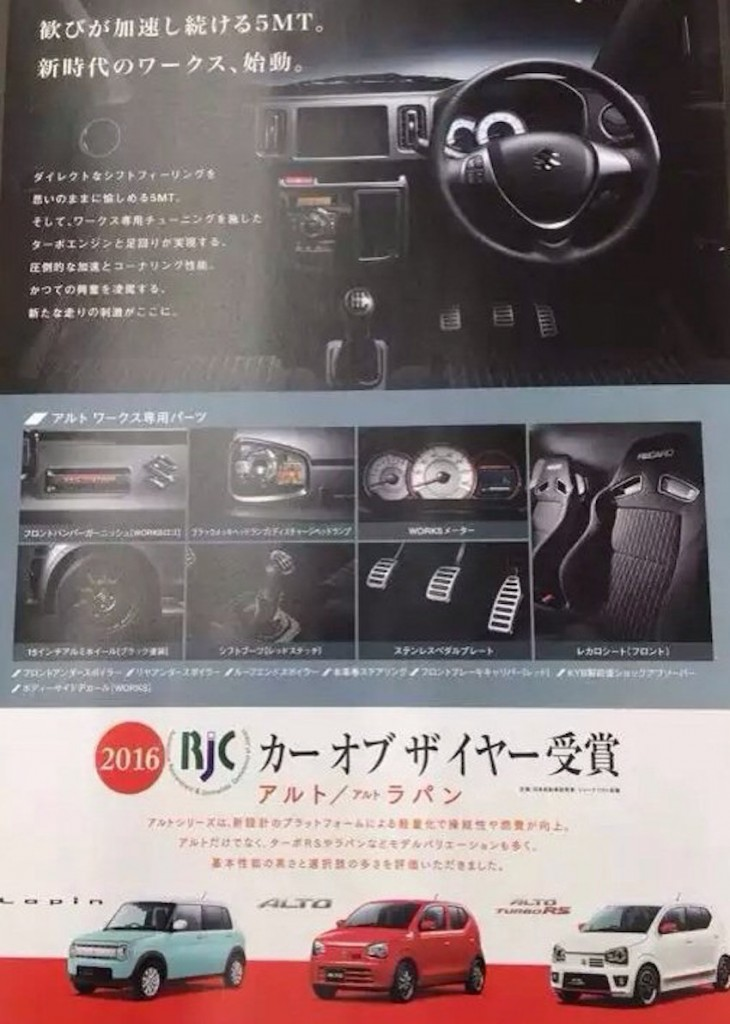 JDM-spec-Suzuki-Alto-Works-Brochure-(3)