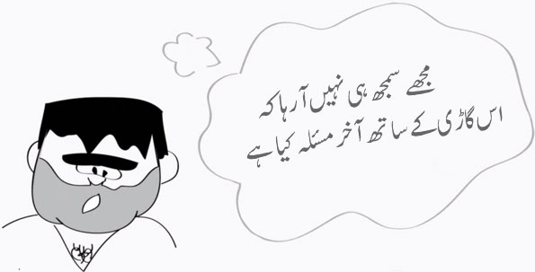 mechanic-urdu-quote