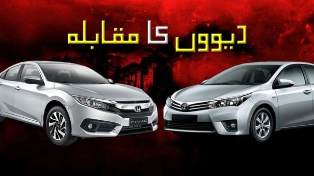 clash-of-civic-corolla