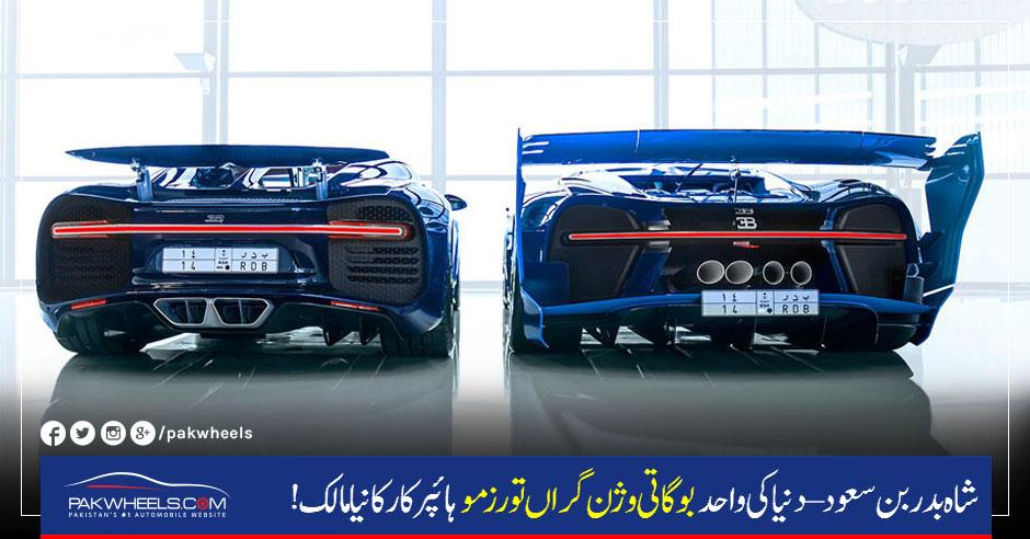 Bugatti Chiron Price In Pakistan >> شاہ بدر بن سعود - دنیاکی واحد بوگاتی وژن گراں تورزمو ہائپر کار کا نیا مالک! - PakWheels Blog
