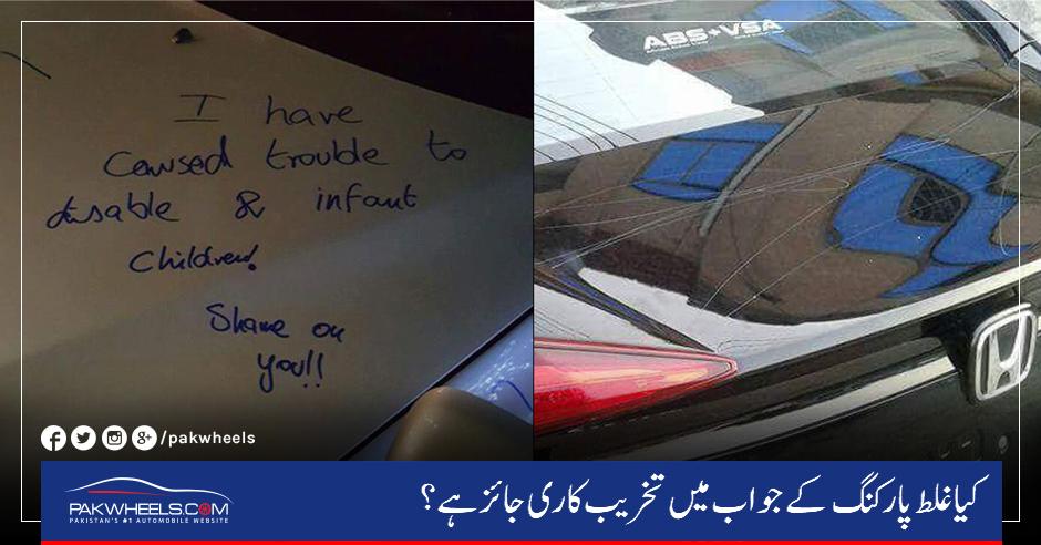 Vandalism-car-urdu