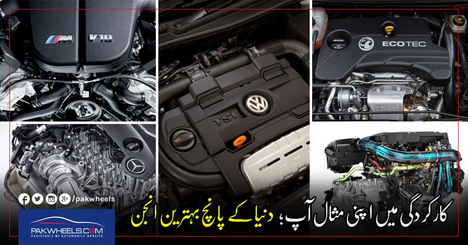 best-engine-urdu
