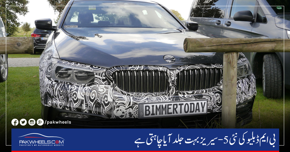 bmw-new-5-series-urdu