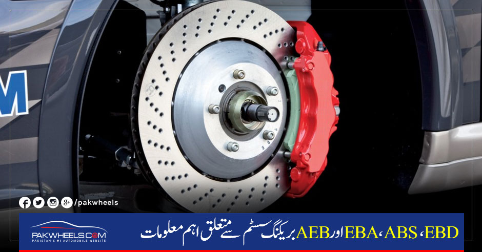 car-brake-system-urdu