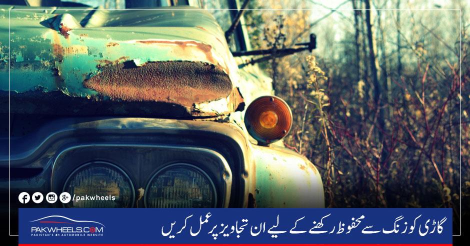 car-rust-urdu