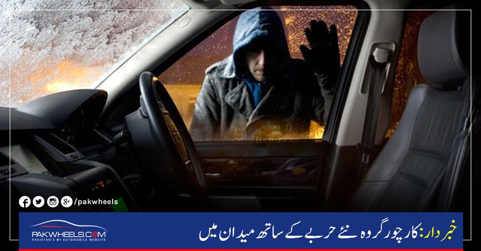 car-theif-trick-urdu
