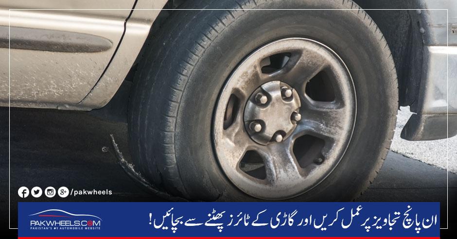 car-tyre-blowout-urdu