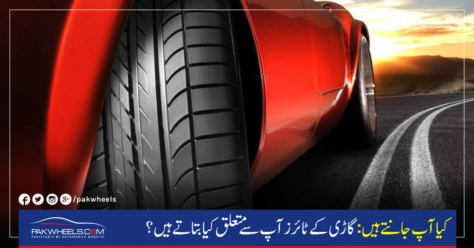 car-tyre-habbits-urdu