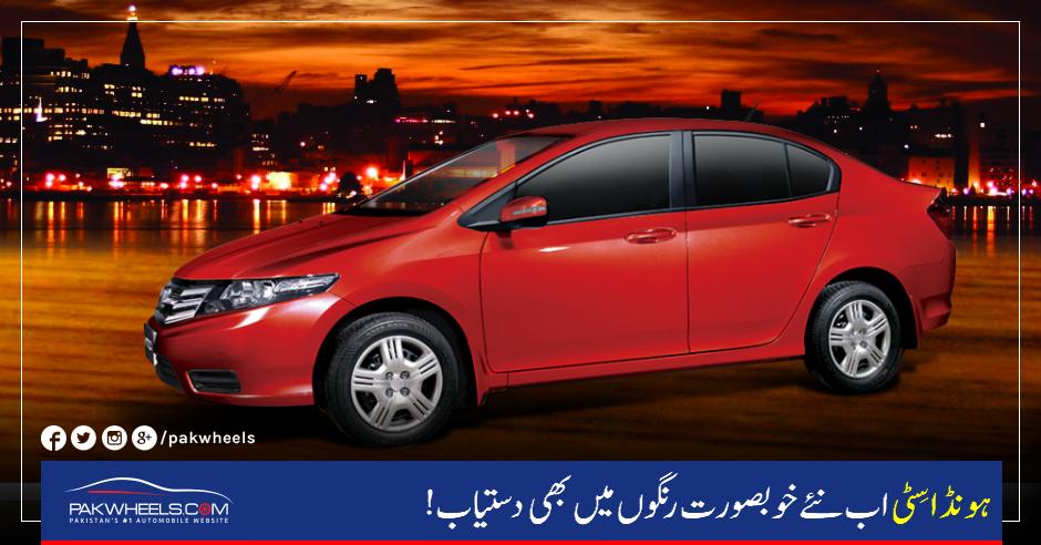 city-new-colors-urdu