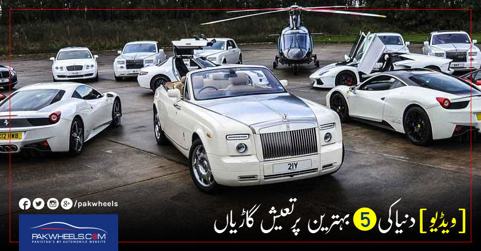five-luxury-cars-urdu