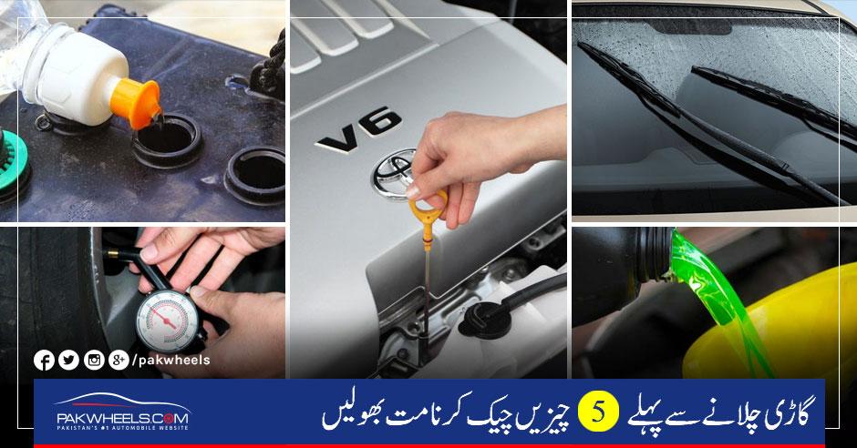 five-things-car-urdu