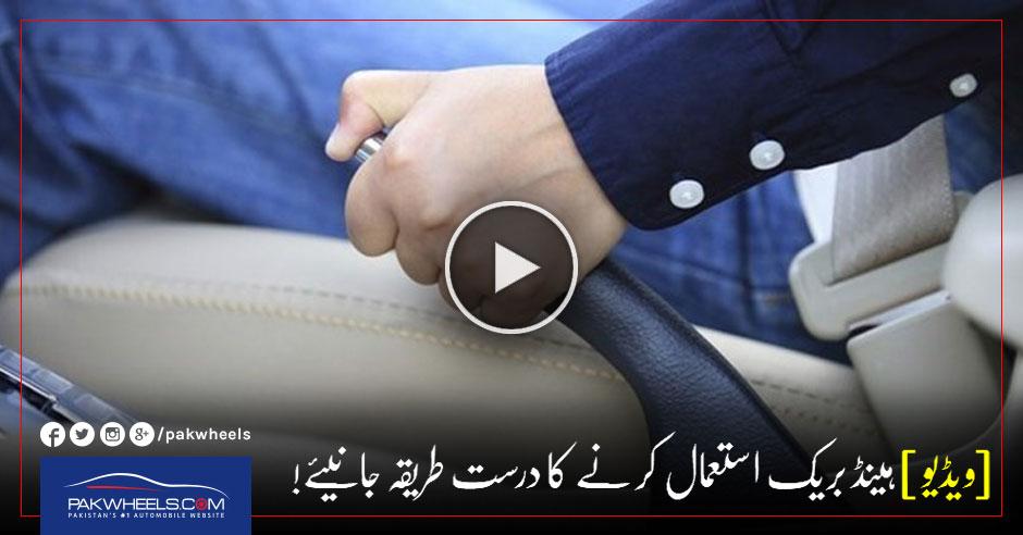 handbrake-button-urdu