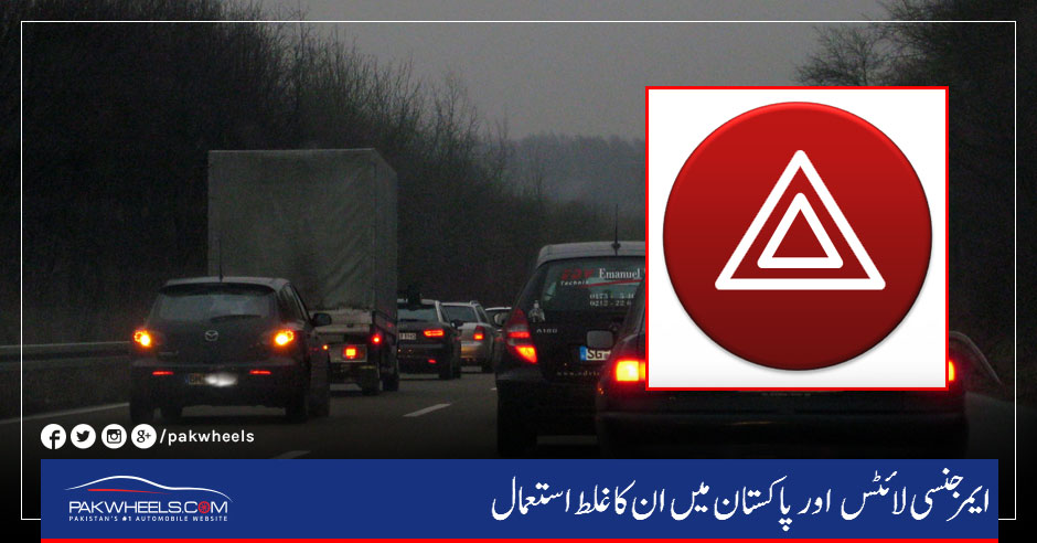 hazard-light-urdu