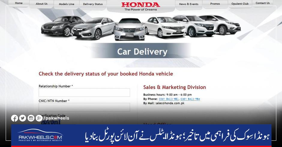 honda-atlas-online-portal-urdu