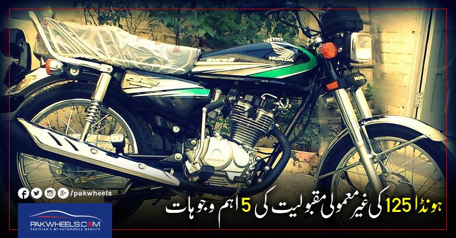 honda-cg125-pakistan-urdu