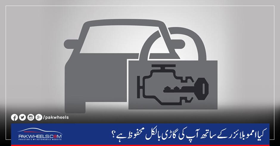 immobilizer-urdu