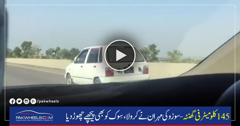 mehran-speeding-video-urdu