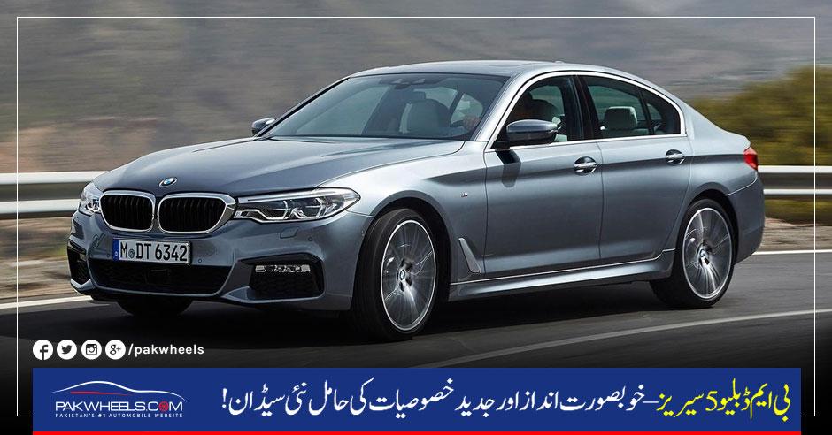 new-bmw-5s-urdu