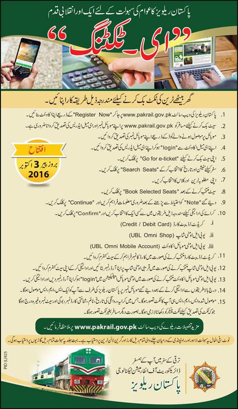 PakRail Advertisement