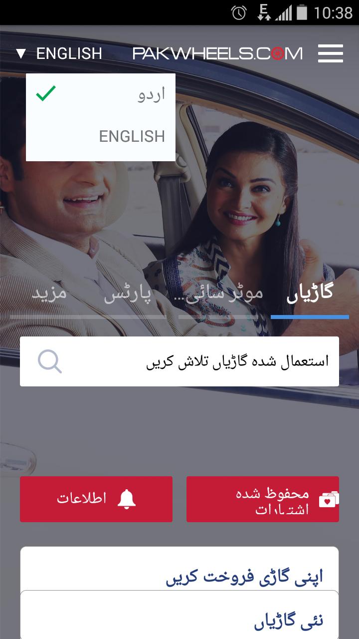 pakwheels android urdu app
