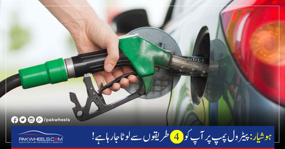 petrol-pump-scam-urdu