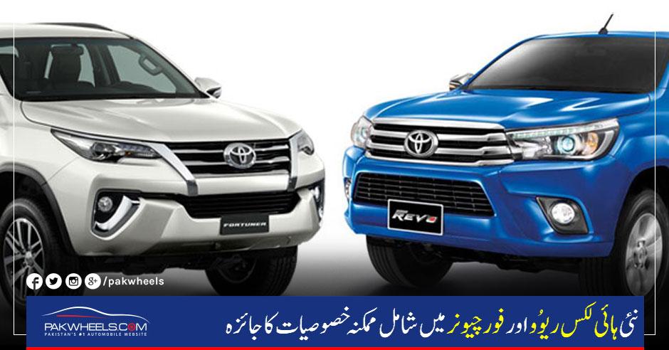 revo-fortuner-urdu