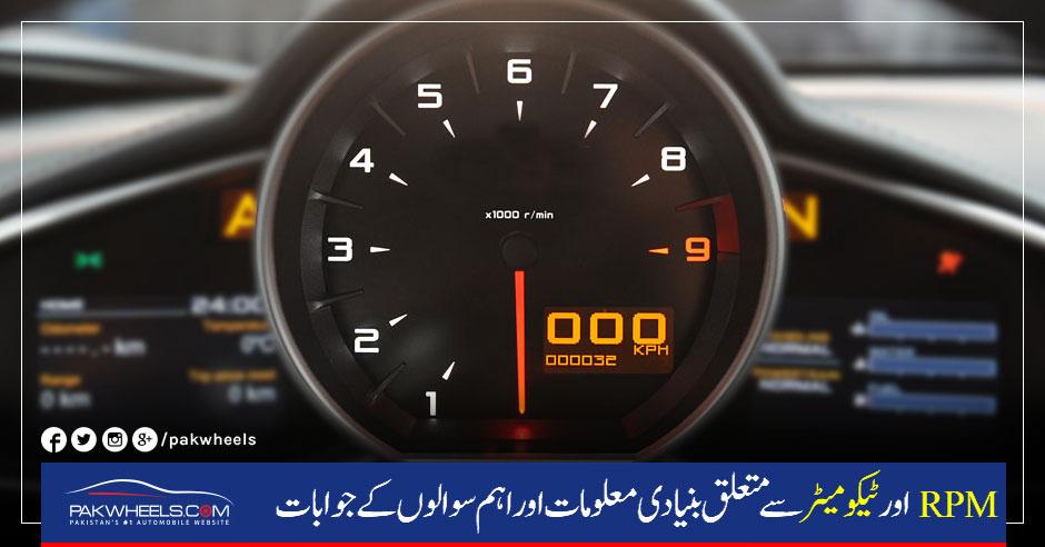 rpm-guage-urdu