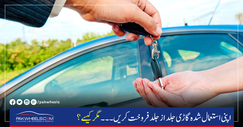 sale-car-quickly-urdu