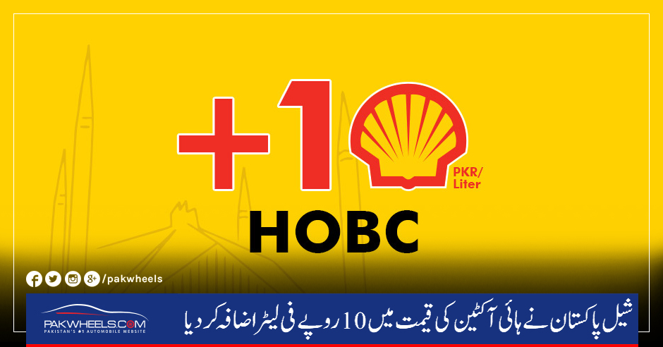 shell-increase-hobc-price-urdu