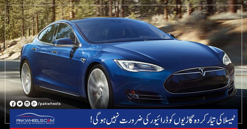 tesla-car-no-driver-urdu