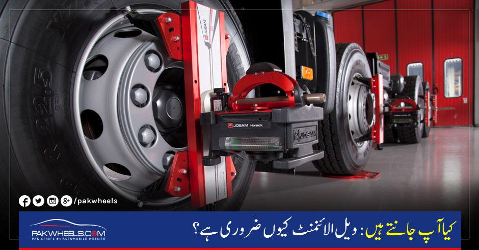wheel-align-urdu