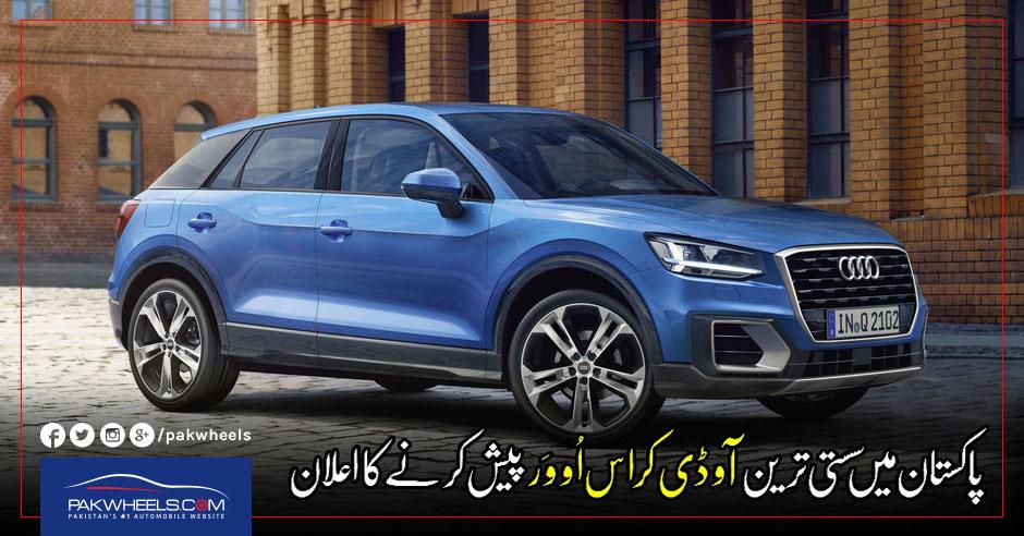 Audi-Lower-End-Pakistan-urdu