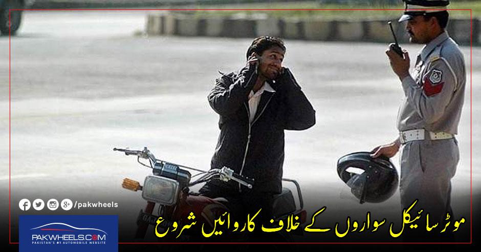 Crackdown-on-Motorcyclists-lahore-urdu