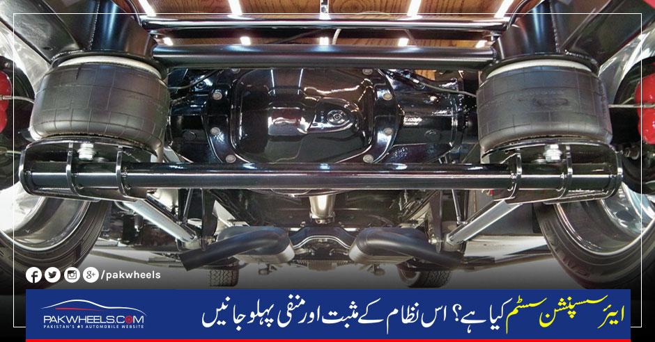 air-suspension-system-urdu