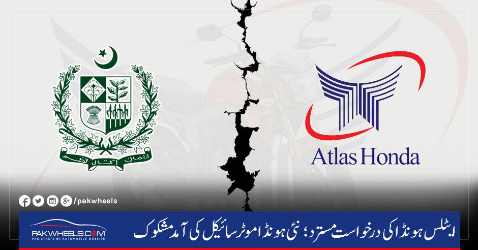 atlas-honda-request-urdu