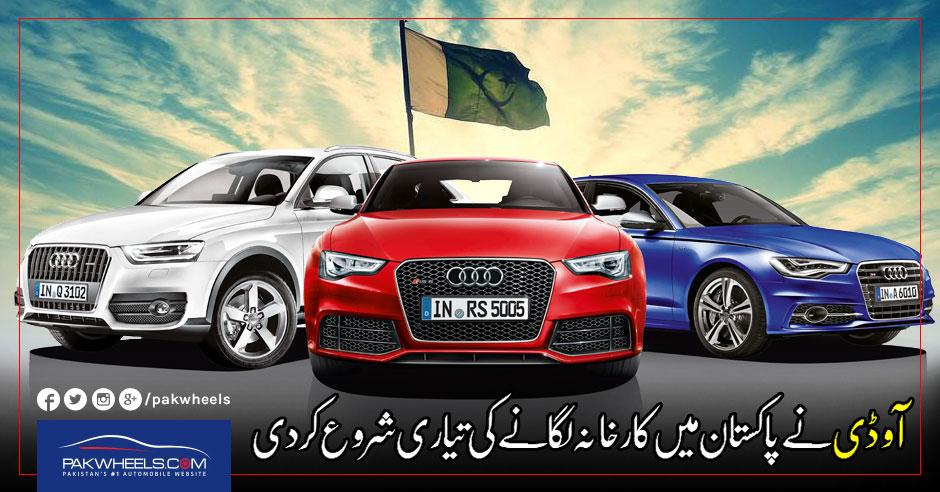 audi-pakistan-urdu
