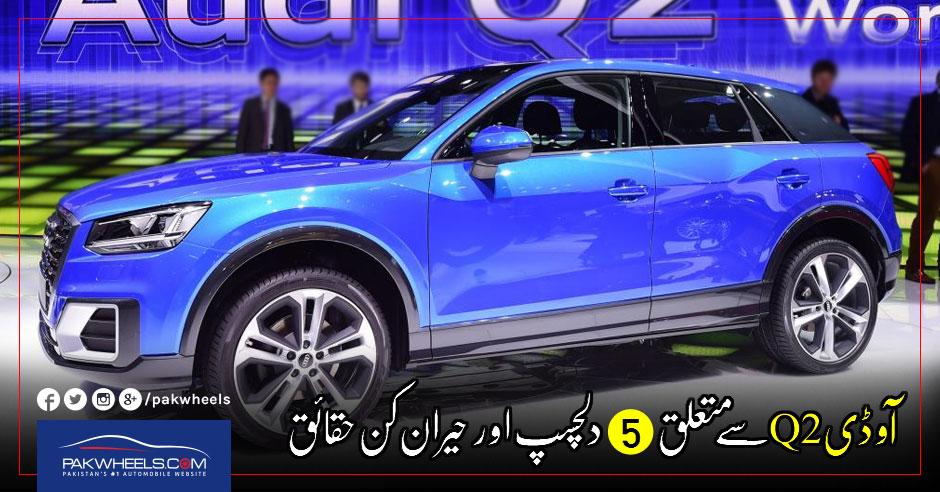audi-q2-facts-urdu