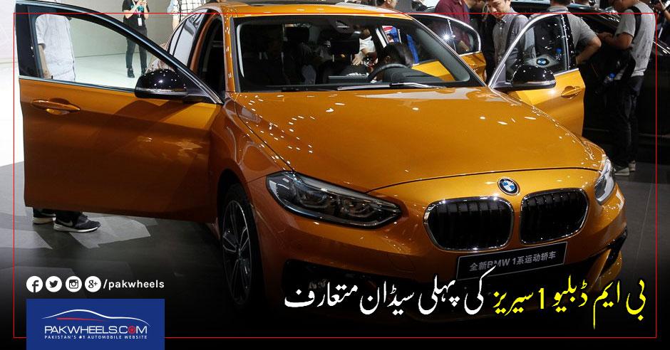 bmw-1-series-urdu