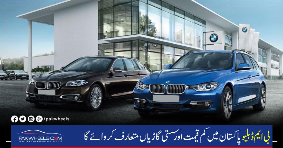 bmw-cars-pakistan-urdu
