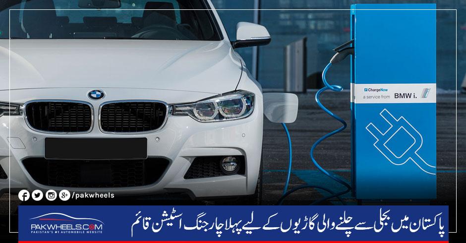 bmw-charging-station-urdu